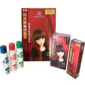 友娜VINA 護髮染髮霜 染髮劑 (第一劑100ml+第二劑100ml)白髮可用 快速護髮染髮霜【娜娜香水美妝】