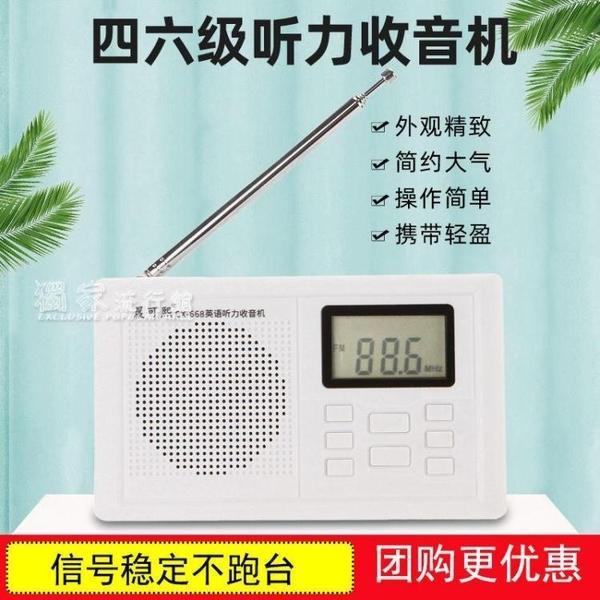 收音機大學英語四級四六級聽力收音機FM調頻4級46級考試校園廣播接收機 快速出貨