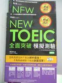 【書寶二手書T2/語言學習_YDU】NEW TOEIC模擬測驗:全面突破(詳解+試題)_賴世雄