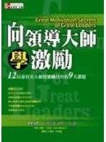 二手書博民逛書店《向��導大師學激勵:12位當代名人親授激勵技巧的》 R2Y ISBN:9861571191