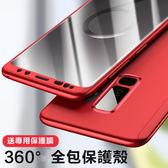 附專用保護貼 三星 Galaxy S9 S9+ Plus 手機殼 微磨砂 硬殼 360 全包 防摔 易安裝 保護殼 保護套