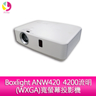 分期零利率 Boxlight ANW420 4200流明(WXGA)寬螢幕投影機