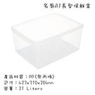 冰箱食物保鮮收納盒 廚房長方形密封收納盒 名廚A1長型保鮮盒