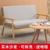 北歐實木單人雙人三人簡約日式沙發椅客廳布藝現代簡易小戶型沙發  YDL