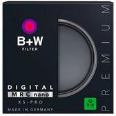 B+W XS-PRO MRC UV Nano 58mm 超薄奈米鍍膜保護鏡 德國製【公司貨】010M XSP BWB