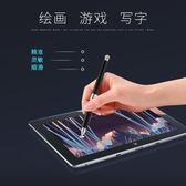 電容筆ipad平板觸控電容筆超細頭繪畫手寫筆橡膠頭手機觸屏安卓蘋果通用 春生雜貨鋪