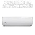 東元定頻分離式冷氣3坪MA-GS22FC/MS-GS22FC
