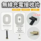 無線充電器 快速手機無線 高速充電【CA0043】充電片 接收器 無線充電 iphone8 iphoneX