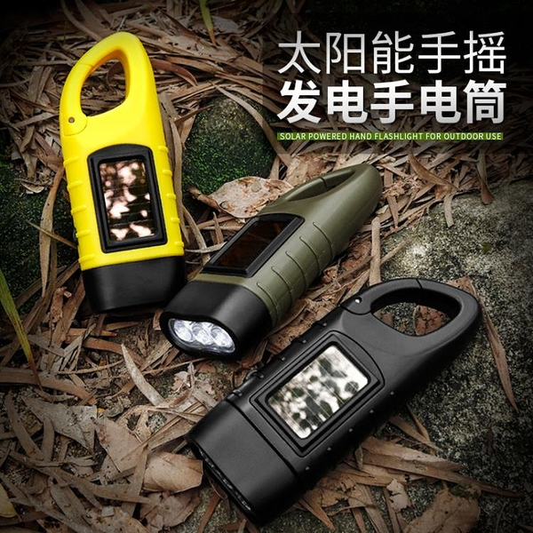 多功能手搖式小手電筒太陽能充電便攜家用野外應急自發電照明燈