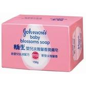 嬌生嬰兒淡雅馨香潤膚香皂150g*2入【愛買】
