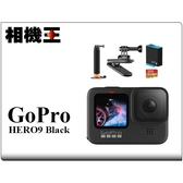 GoPro Hero 9 Black 黑色版 假日套組〔含 磁吸夾+漂浮手把+原電〕公司貨