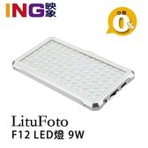 【6期0利率】LituFoto 麗能 F12 LED燈 金屬鋁身補光燈 可調色溫 攝影燈 輕薄 直播