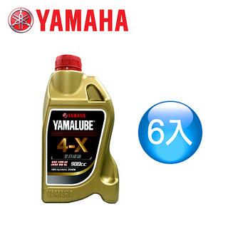 【山葉YAMAHA原廠油】YAMALUBE 4-X 900cc高負荷高性能(6瓶)