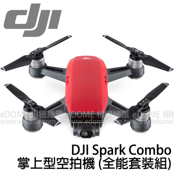DJI 大疆 曉 Spark Combo 全能套裝組 紅色 荔枝紅 掌上型空拍機 (6期0利率 免運 公司貨)航拍器 無人機