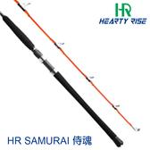 漁拓釣具 HR 侍魂 SMR-531S/150(直柄) / SMR-531B/150(槍柄)