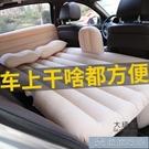 充氣床 車載充氣床墊後排轎車通用款旅行床SUV後座氣墊床自駕遊睡墊神器【快速出貨】