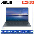 【新品上市,送豪禮】 ASUS UX425JA-0052G1065G7 14吋 【0利率】 筆電 (i7-1065G7/8GDR4X/512SSD/W10)
