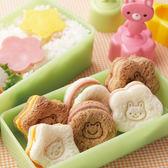 可愛小動物三明治面包模具 蔬果壓花工具 餅干拔型印章 概念3C旗艦店
