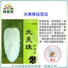 【綠藝家】G41.大美珠白苦瓜種子1顆...