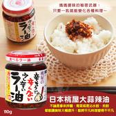 日本 桃屋大蒜辣油 110g