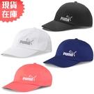 【現貨】PUMA 基本系列 老帽 棒球帽 帽子 黑/白/藍/粉橘【運動世界】02254302/02254304/02254320/02254322