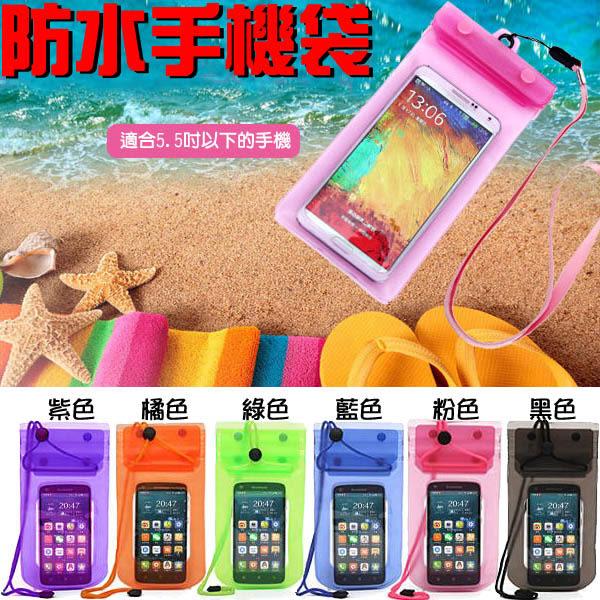 防水手機袋 防水包 防水袋 防水手機保護套i phone6+ /note/HTC/小米/sony ☆米荻創意精品館