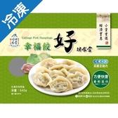 好姨食堂傳統高麗菜冷凍水餃640G【愛買冷凍】