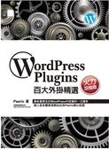 (二手書)WordPress Plugins百大外掛精選─火力加強版