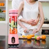 榨汁機便攜充電式迷你榨汁杯家用水果豆漿學生宿舍小型手動果汁機 『全館免運』