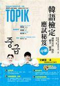 (二手書)韓語檢定應試秘笈:中級(必考重點整理+5回模擬試題+解析+聽力MP3)