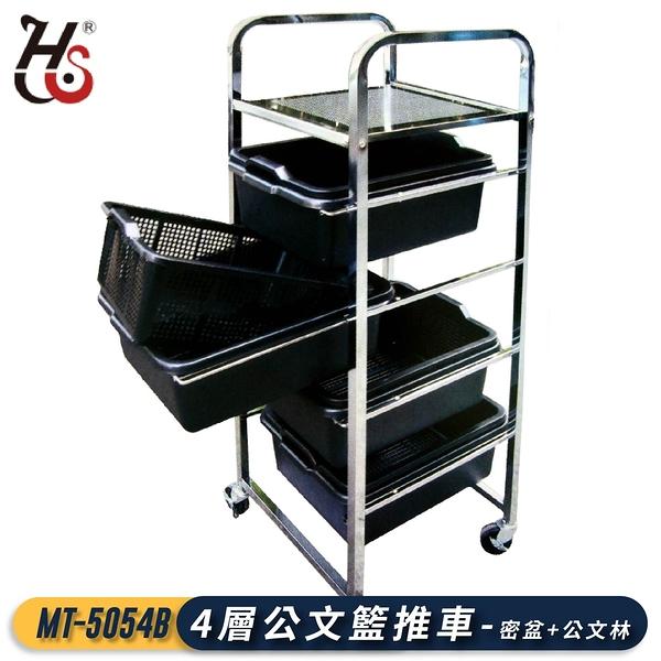 【推車嚴選】華塑 MT-5054B 4層公文籃推車 (密盆+公文林) 置物籃車 收納推車 收納車 工作車