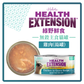 【力奇】Health Extension 綠野鮮食 天然無穀主食貓罐-雞肉(湯罐)2.8oz(80g)【效期2021.02】(C002A07)