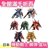 【第9彈 全10種】日本 Bandai 機動戰士 鋼彈 盒玩【小福部屋】