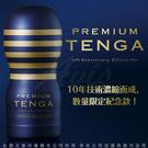 情趣用品 日本 TENGA 10週年限量紀念杯PREMIUM‧(深喉嚨口交體位)超強快感杯 愛的蔓延