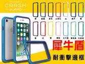 犀牛盾 4.7吋 iPhone 7/i7 耐衝擊邊框/獨家研發緩衝材質/手機框/手機殼/手機套/保護殼/保護套
