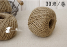 【韓風童品】DIY手工輔料/天然原色編織麻繩/ 手工藝創意麻繩/ 果醬吊牌 /照片背景墻掛飾
