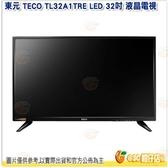 不含視訊盒 只配送 不含安裝 東元 TECO TL32A1TRE LED 32吋 液晶電視 低藍光 TS1316TRA