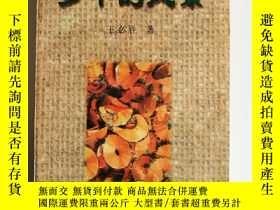 二手書博民逛書店罕見夢中的風景 作者簽名本 一版一印Y4541 王必勝 浙江文藝