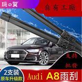 專用于AudiA8雨刮器片A8L膠條09-12-14-15款16-17年汽車無骨雨刷 萬客居