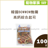寵物家族-韓國BOWWOW鮑爾-高鈣綜合起司100g