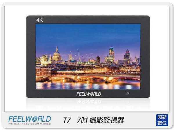 FEELWORLD 富威德 T7 7吋 4K 攝影監視螢幕(公司貨)
