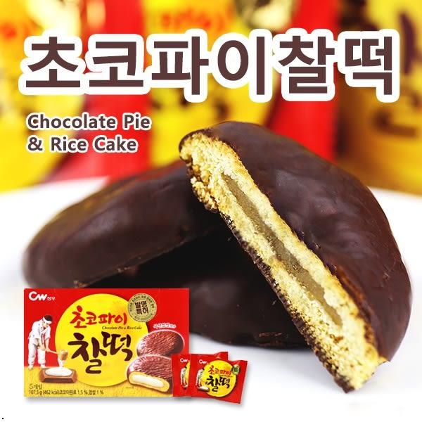 韓國 CW 巧克力麻糬夾心派餅 107g【櫻桃飾品】【28917】