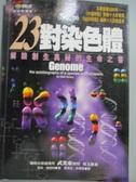 【書寶二手書T9/科學_ICT】23對染色體-解讀創生奧祕的生命之書_馬特‧瑞德利