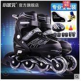 溜冰鞋小狀元溜冰鞋兒童全套裝旱冰輪滑鞋男孩男童女童初學者專業直排輪LX 【熱賣新品】