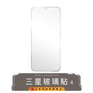 (金士曼) 三星 9H 玻璃 保護貼 玻璃貼 保護膜 A20 A30 A30s A50 A70 A40s A60 A80
