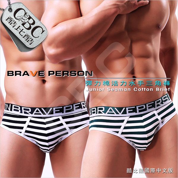 BRAVE PERSON彈力棉活力水手男三角褲BF0315
