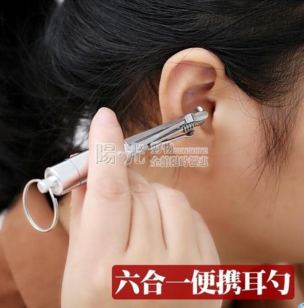 掏耳神器 掏耳勺不銹鋼挖耳勺老式耳扒螺旋耳勺耳屎清潔器成人采耳工具套裝 陽光好物