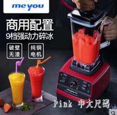 沙冰機商用奶茶店豆漿奶蓋打冰沙刨碎冰機榨汁家用破壁料理機 JY7046【Pink中大尺碼】