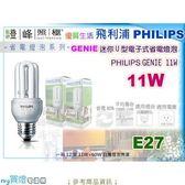 【PHILIPS 飛利浦】燈泡E27 .11W 110V GENIE 3U 省電燈泡黃白【