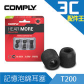 Comply 科技泡綿耳塞 Isolation T系列-T200 公司貨 入耳式 隔離噪音 長時間配戴 人體工學